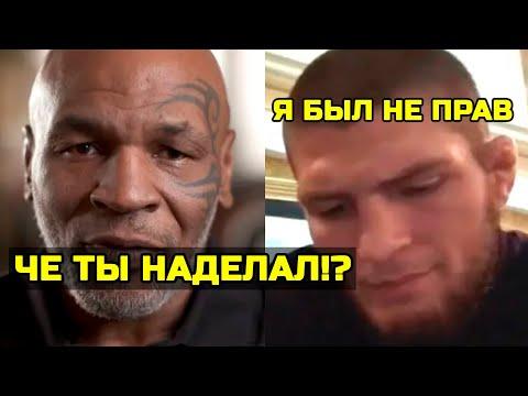 Тайсон наехал на Хабиба за то что Нурмагомедов ударил пояс Тони Фергюсона!Хабиб Тони готовятся к бою