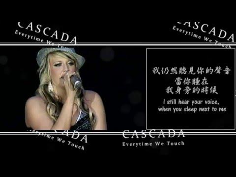 ᴴᴰ- 抒情版 - Cascada  卡絲卡達樂團  /. Everytime We Touch 每當我們接觸時 中文字幕