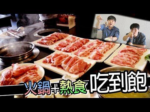 眼花撩亂!超過百種火鍋+熱食吃到飽 韓國歐巴 胖東 在泓
