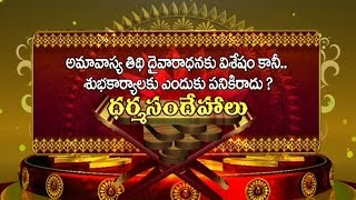 Why is Amavasya Tithi Unsuitable for Auspicious Ceremonies? || Dharma Sandehalu || Bhakthi TV thumbnail