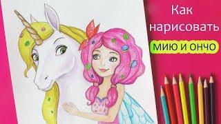 """Как нарисовать МИЮ и ОНЧО (мультик """"Мия и я"""") /  уроки рисования"""