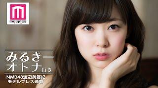 """NMB48の""""みるきー""""こと渡辺美優紀が、日本最大級の女性向けニュースサイト「モデルプレス」にて連載をスタート。第一弾はゲイバーで働く一輝くんとの対談!モデルプレス ..."""