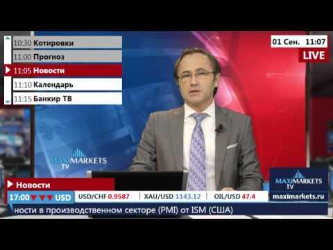 01.09.15 (11:00 MSK) - Новости рынка Форекс. MaxiMarkets форекс ТВ.