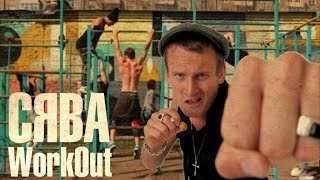 Download СЯВА - WorkOut (Премьера видео) Mp3 and Videos
