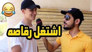 شتسوي اذا صرت بنية لمدة يوم واحد | شوفو جواب الشباب يوميات واحد عراقي