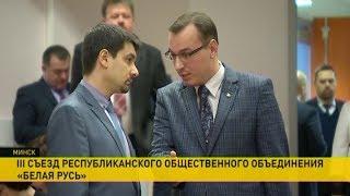 Третий съезд общественного объединения «Белая Русь» проходит в Минске