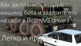Как включить бота в игре BEAM NG DRIVE!!! Видео урок