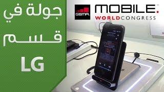 إلكتروني في MWC12: جولة في قسم LG
