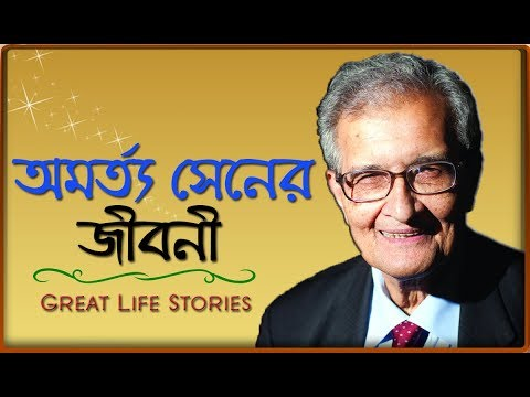 Bangla Biography of Amartya Sen || Economist & Philosopher || Great Life Stories