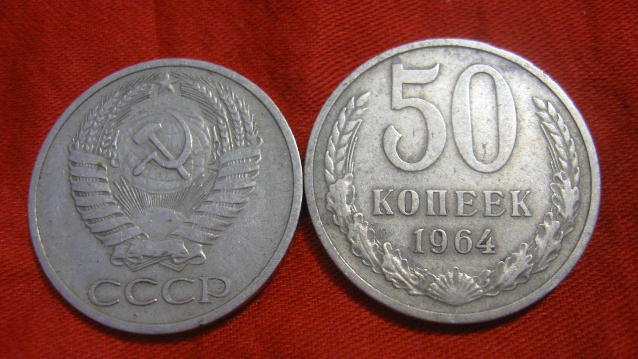 50 копеек 1964 года цена монеты рф 2017 уже вышедшие