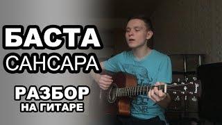 БАСТА - САНСАРА. Как играть на гитаре. Разбор и обучение. Простой видеоурок для начинающих