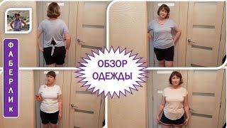 Фаберлик обзор одежды / Я модель)))