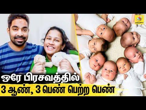 😍இலங்கையில் 6 குழந்தைகள் பெற்ற பெண்ணுக்கு பாராட்டு | Sextuplets Born for First Time in Srilanka
