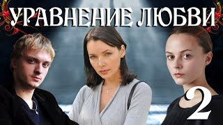 Download Уравнение любви - 2 (серия 2013) HD Mp3 and Videos