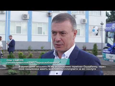 Телеканал АНТЕНА: Нове приміщення Черкаського міського РЕМ урочисто відкрили після ремонту