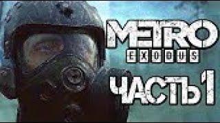 Смотреть видео Прохождение Metro Exodus#1 Москва онлайн