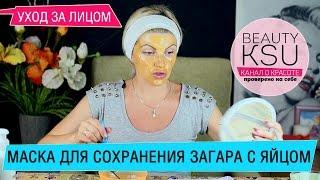 маска для продления загара на лице (желток, оливковое масло). #beautyksu(Солнце и хорошо и плохо воздействует на кожу. Оно подсушивает прыщики, угревую сыпь, уменьшает жирный блеск...., 2015-06-17T09:49:50.000Z)