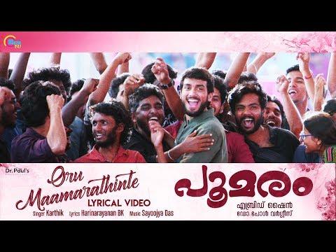 Poomaram Malayalam Movie   Oru...