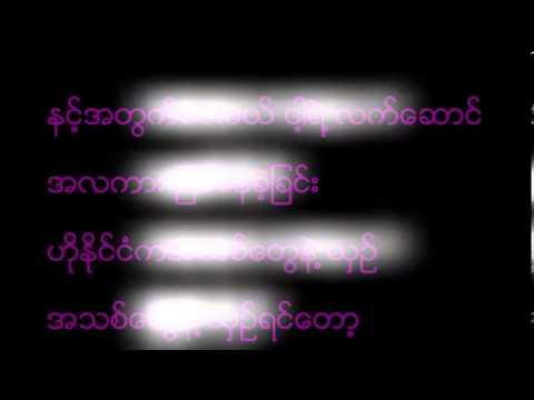 Hlwan Paing & Zay Ye - A nar nar bay mha ( Lyrics )