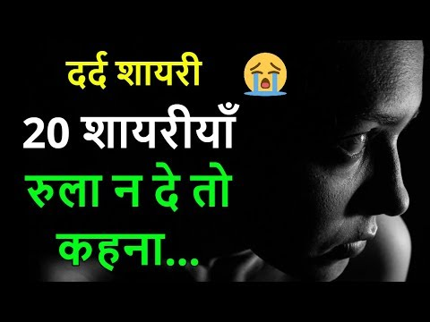 Best Collection of Painful shayari 2019 in hindi | Most Heart touching hindi lines
