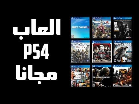 طريقة تحميل العاب Ps4 مجانا 2019 How To Get Free Ps4 Games