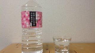 名称:清少納言ゆかりの里 信州たのめの里 分水嶺の水 採水国:日本 採...