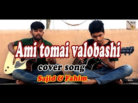 Ami tomay valobashi jogote hoiyachi doshi || cover by band ontor || Fahim & sajid