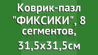 Коврик-пазл ФИКСИКИ, 8 сегментов, 31,5х31,5см (Играем Вместе) обзор 208245/FS-FIX производитель