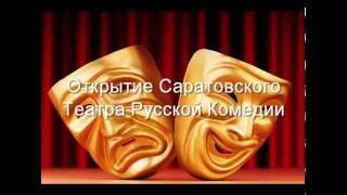 """Саратовский """"Театр Русской Комедии""""1998 год -Открытие."""