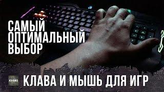 видео Как выбрать клавиатуру для компьютера