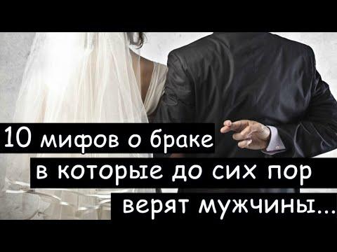 10 мифов о браке в которые до сих пор верят мужчины...