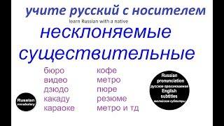 № 77   Грамматика русского языка: несклоняемые существительные.