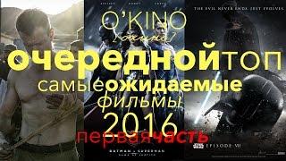 очереднойТОП #1 Кино новинки 2016 (Борн, Бэтмен против Супермена, Звездные Войны).