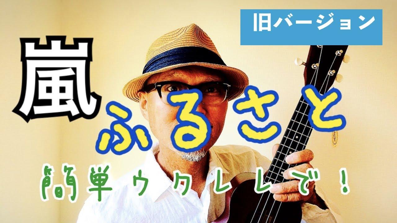 ふるさと・嵐 / ウクレレ 超かんたん版【コード&レッスン付】GAZZLELE