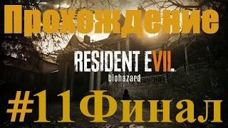 Resident Evil 7 Biohazard Прохождение #11 ФИНАЛ