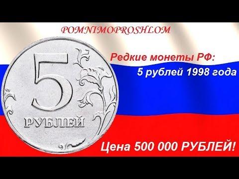 Редкие монеты РФ: 5 рублей 1998 - цена 500 000 рублей!