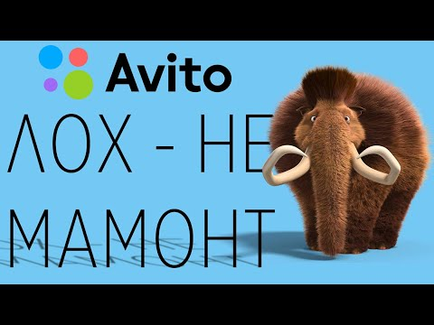 Новый развод на Авито 2020! Avito  Доставка. (Обзор примеров и личный опыт)