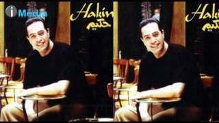 Hakim - El Haq Aleih | حكيم - الحق علية