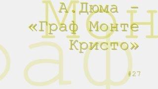 А.Дюма - «Граф Монте Кристо» радиоспектакль слушать онлайн