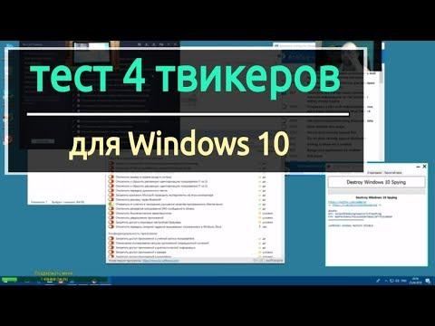 Тест 4 твикеров для Windows 10 - отключаем шпионаж и не только.