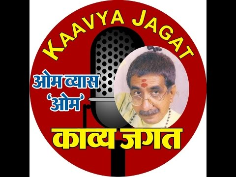 Hasya Kavi Om vyas 'Om' (Ujjain) ki 'Maza hi kuch aur hai' Kavita
