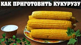 Как варить кукурузу просто и вкусно свежую в кастрюле