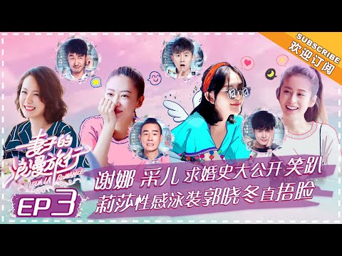 "Viva La Romance《妻子的浪漫旅行》EP3: Cherrie Ying Impersonates ""Young and Dangerous ""Jordan Chan【湖南卫视官方频道】"