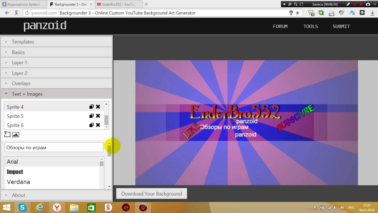 Как сделать оформление канала youtube без программ фото 557