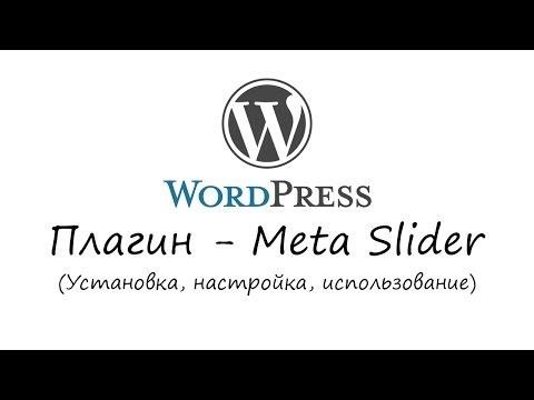 Плагины для Wordpress. Базовые настройки: галереи картинок, красивые эффекты и другое