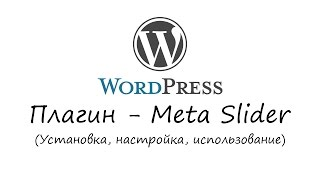 WordPress - плагин Meta Slider. Уроки WordPress. Урок #12