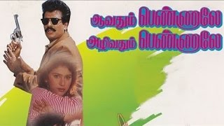 Aavathum Pennale Azhivathum Pennale 1996 | Full Tamil Movie | Arun Pandian, Rajashri