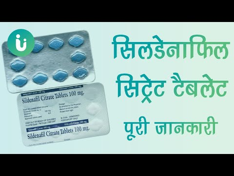 sildenafil citrate 50 100, 25mg tablet ke fayde, khane ka tarika, upyog, nuksan, kimat, dosage hindi thumbnail