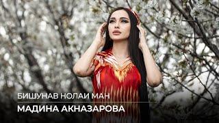 Мадина Акназарова - Бишунав нолаи ман
