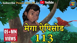 El libro de la selva hindi dibujos animados para los niños | Rever Hoja | Hindi Kahaniya para los niños